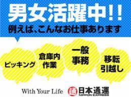 大阪西支店北港ロジスティクスセンター倉庫営業2課(戦力調達)の画像・写真